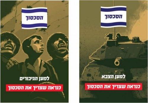 Plakaty izraelskiego eksperymentu